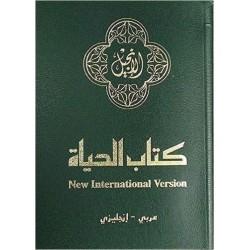 NAV/NIV Arabic & English...