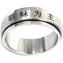 Ring-Chinese-Jesus Is...